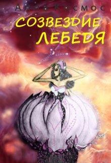 """Книга. """"Созвездие Лебедя"""" читать онлайн"""