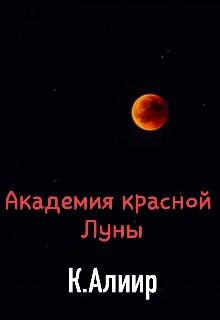 """Книга. """"Академия красной Луны. Начало..."""" читать онлайн"""