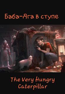 """Обложка книги """"Баба-Яга в ступе!"""""""
