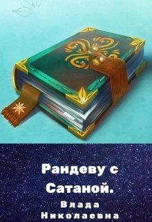 """Книга. """"Рандеву с Сатаной."""" читать онлайн"""