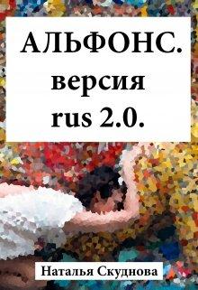 """Книга. """"Альфонс. Версия Rus 2.0."""" читать онлайн"""
