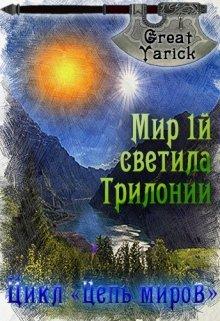 """Книга. """"Мир 1й светила Трилонии"""" читать онлайн"""