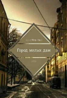 """Книга. """"Город милых дам"""" читать онлайн"""