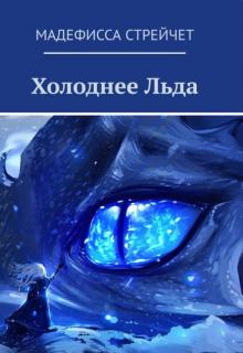 """Книга. """"Холоднее льда"""" читать онлайн"""