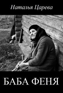 """Книга. """"Баба Феня"""" читать онлайн"""