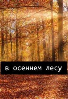 """Книга. """"В осеннем лесу"""" читать онлайн"""