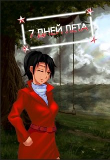 "Книга. ""7 дней лета"" читать онлайн"