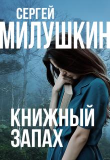 """Книга. """"Книжный запах"""" читать онлайн"""