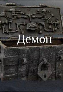 "Книга. ""Демон"" читать онлайн"