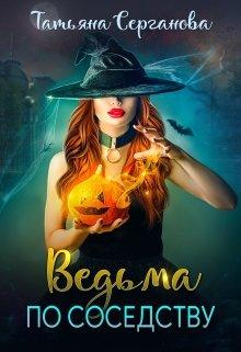 """Книга. """"Ведьма по соседству"""" читать онлайн"""