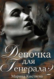 """Книга. """"Девочка для Генерала. Книга вторая"""" читать онлайн"""