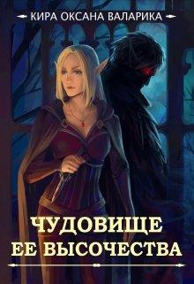 """Книга. """"Чудовище Ее Высочества"""" читать онлайн"""
