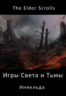 """Книга. """"Игры Света и Тьмы"""" читать онлайн"""