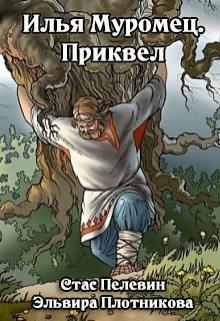 """Книга. """"Илья Муромец. Приквел"""" читать онлайн"""