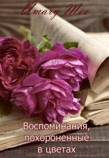 """Книга. """"Воспоминания, похороненные в цветах"""" читать онлайн"""