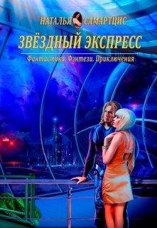 """Книга. """"Звёздный Экспресс"""" читать онлайн"""