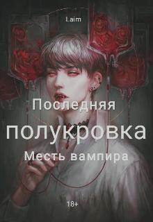 """Книга. """"Последняя полукровка: месть вампира"""" читать онлайн"""