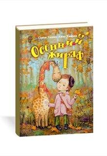 "Книга. ""Осенний жираф"" читать онлайн"