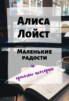 """Книга. """"Маленькие радости и простые истории"""" читать онлайн"""