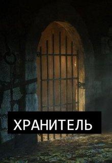 """Книга. """"Анти-Б. Выпуск-27. Хранитель"""" читать онлайн"""