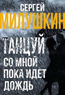 """Книга. """"Танцуй со мной, пока идет дождь"""" читать онлайн"""
