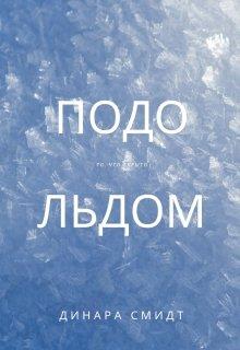 """Книга. """"Подо Льдом"""" читать онлайн"""