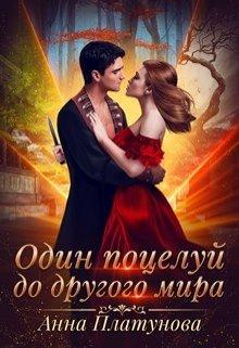 """Книга. """"Один поцелуй до другого мира"""" читать онлайн"""