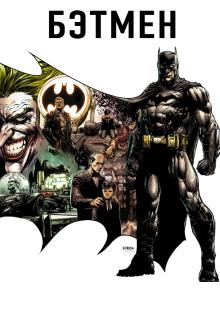 """Книга. """"Бэтмен справедливости"""" читать онлайн"""