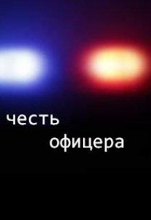 """Книга. """"Анти-Б. Выпуск-28. Честь офицера"""" читать онлайн"""