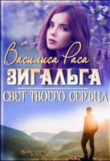 """Книга. """"Свет сердца моего. Зигальга"""" читать онлайн"""