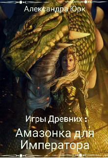 """Книга. """"Амазонка для Императора"""" читать онлайн"""