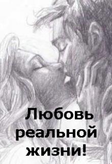 """Книга. """"Любовь реальной жизни!"""" читать онлайн"""