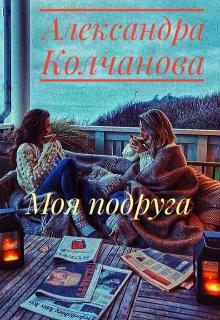"""Книга. """"Моя подруга"""" читать онлайн"""