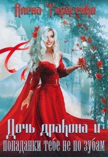 """Книга. """"Дочь дракона и попаданки тебе не по зубам"""" читать онлайн"""