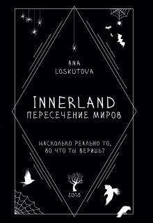 """Книга. """"Innerland: Пересечение миров"""" читать онлайн"""