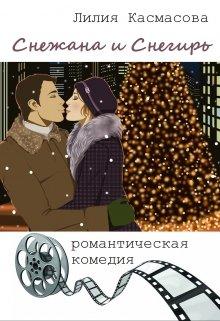 "Книга. ""Снежана и Снегирь"" читать онлайн"