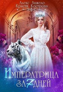 """Книга. """"Императрица за 7 дней"""" читать онлайн"""