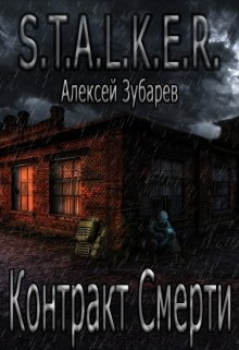 "Книга. ""Stalker. Контракт Смерти"" читать онлайн"