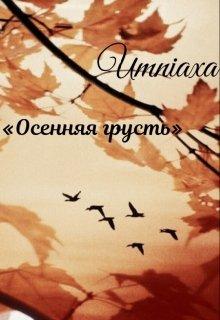 """Книга. """"Осенняя грусть"""" читать онлайн"""