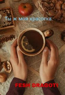 """Книга. """"Ты ж моя красотка"""" читать онлайн"""