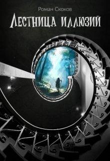 """Книга. """"Лестница иллюзий"""" читать онлайн"""