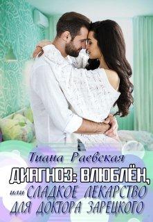 """Книга. """"Диагноз:влюблен,или Сладкое лекарство для доктора Зарецкого"""" читать онлайн"""