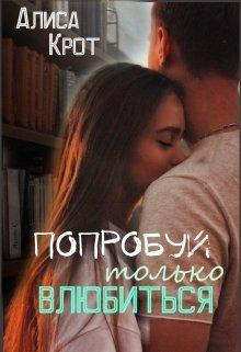 """Книга. """"Попробуй только влюбиться"""" читать онлайн"""