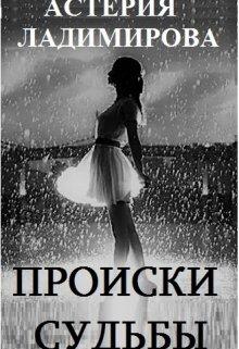 """Книга. """"Происки судьбы"""" читать онлайн"""
