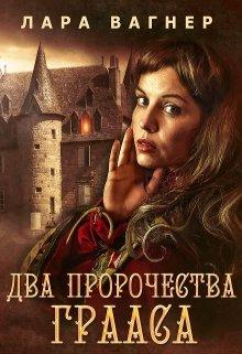 """Книга. """"Два пророчества Грааса"""" читать онлайн"""