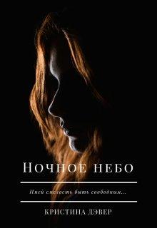 """Книга. """"Ночное небо"""" читать онлайн"""