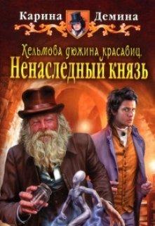 """Книга. """"Хельмова дюжина красавиц. Т1. Ненаследный князь"""" читать онлайн"""