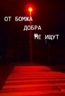 "Книга. ""Анти-Б. Выпуск-30. От бомжа добра не ищут"" читать онлайн"