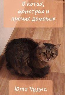 """Книга. """"О котах и подкроватных монстрах. Диалог в лицах"""" читать онлайн"""