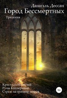 """Книга. """"Город Бессмертных. Трилогия"""" читать онлайн"""